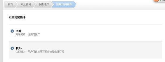 youjiandingyue 新手必读:快速打造邮件订阅页面