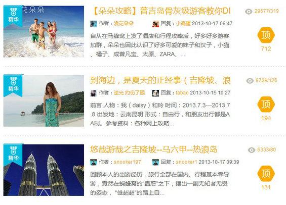 zaixianlvyou7 蚂蜂窝、8264、穷游三个UGC旅游网站的分析对比