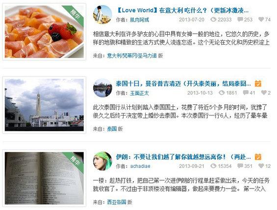 zaixianlvyou8 蚂蜂窝、8264、穷游三个UGC旅游网站的分析对比