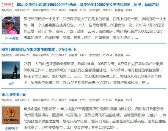 zaixianlvyou9 蚂蜂窝、8264、穷游三个UGC旅游网站的分析对比