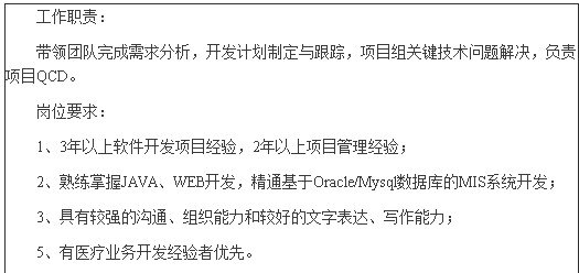 xiangmuguanli20 从程序员到项目经理(四)外行领导内行