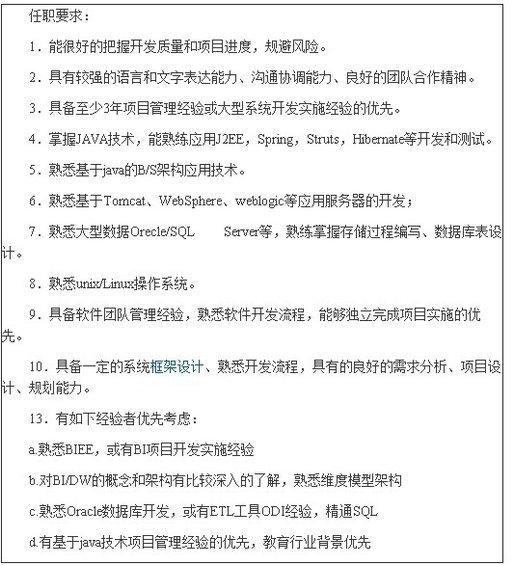 xiangmuguanli21 从程序员到项目经理(四)外行领导内行