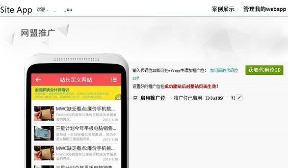 app30 两种快速打造App的方法