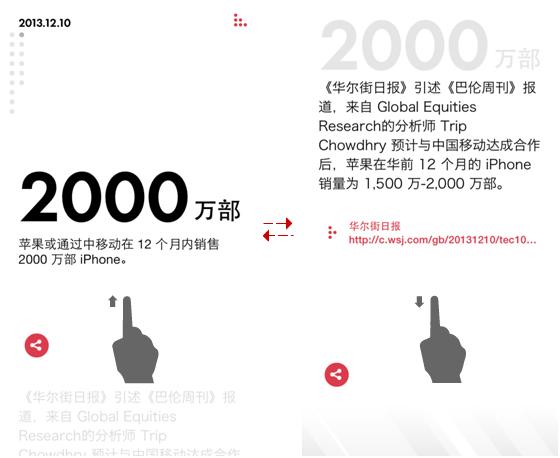 appsheji5 APP设计中便捷的单手操作