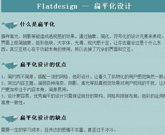 bianpinghua23 扁平化设计那些事