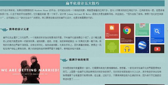 bianpinghua26 扁平化设计那些事