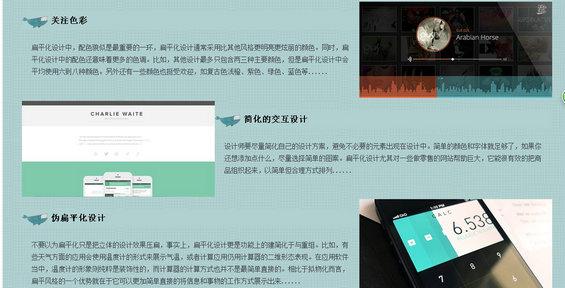 bianpinghua27 扁平化设计那些事
