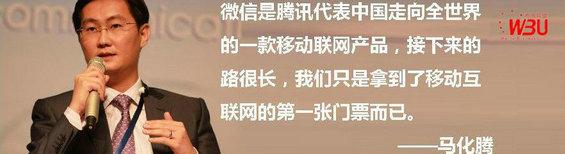 weixinshangyehua4 微信商业化模式探讨