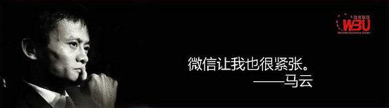 weixinshangyehua5 微信商业化模式探讨