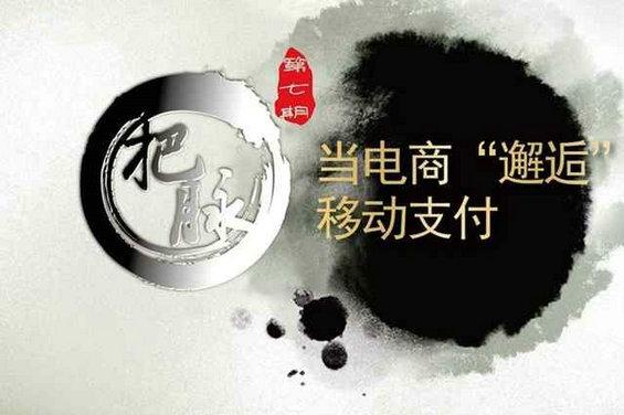 """weixinzhifu2 当电商""""邂逅""""微信支付  比想象还疯狂"""