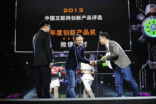 top16 中国互联网创新产品评选