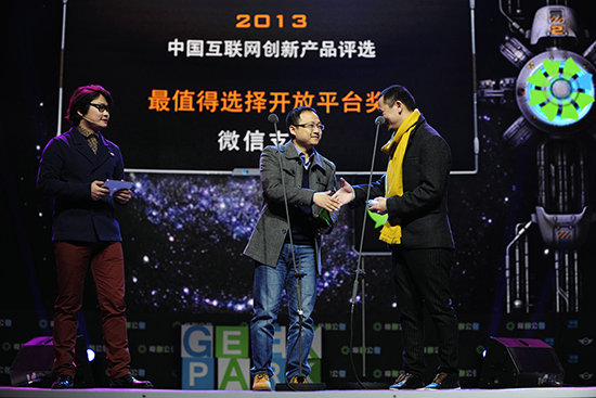 top2 中国互联网创新产品评选