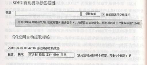 wangzhantuigaung 第二章:搜索引擎优化推广之网站建设(四)