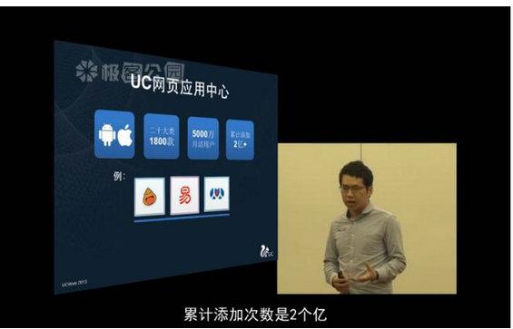 15 超级App与轻应用如何互利共生?