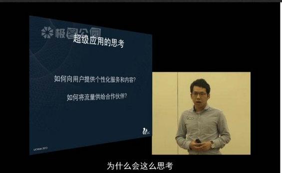 4 超级App与轻应用如何互利共生?