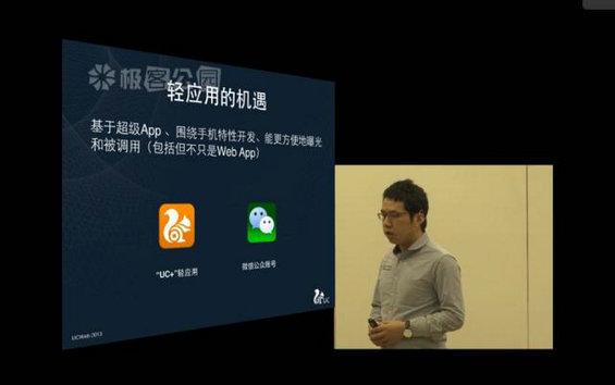 5 超级App与轻应用如何互利共生?