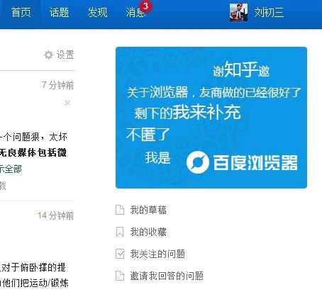 zhihu3 知乎商业化猜想