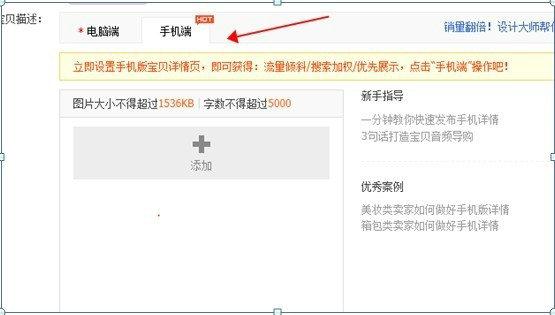 shoujitaobao 谈谈手机淘宝搜索的十二条权重