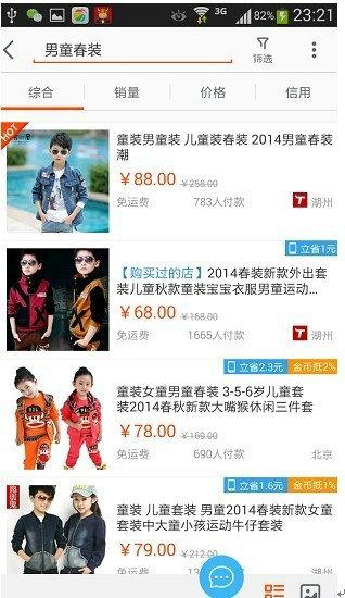 shoujitaobao3 谈谈手机淘宝搜索的十二条权重