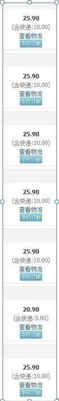 shoujitaobao4 谈谈手机淘宝搜索的十二条权重