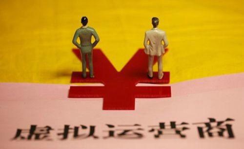 虚拟运营商首轮洗牌倒计时:服务成竞争焦点