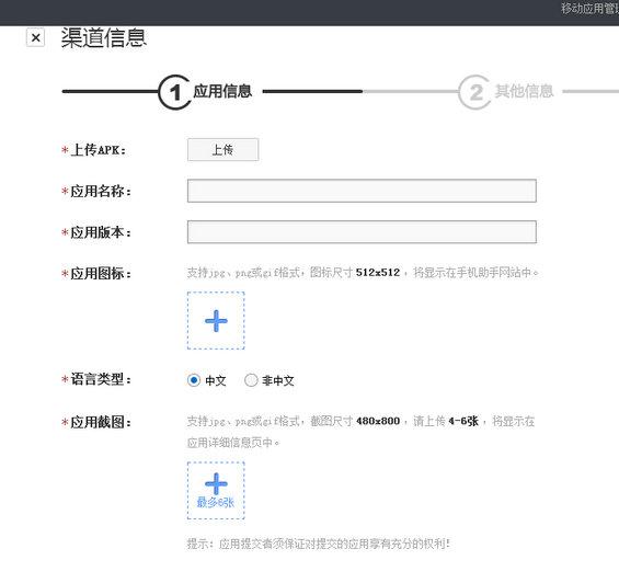 yingyongfenfa1 应用市场提交那点事