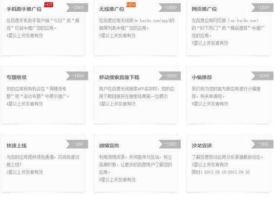yingyongfenfa2 应用市场提交那点事