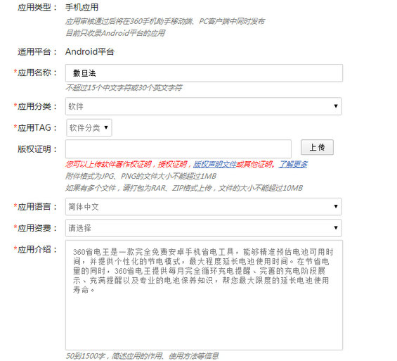 yingyongfenfa3 应用市场提交那点事