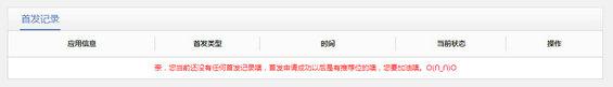 yingyongfenfa4 应用市场提交那点事