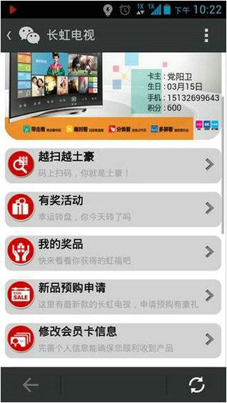 2014 05 21 335be288dd bdcf 4425 9ba1 19730bd67df6 微信营销的创新玩法案例分享