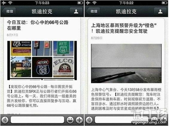 weixingongzhongzhanghao10 微信公众号成功运营的黄金法则