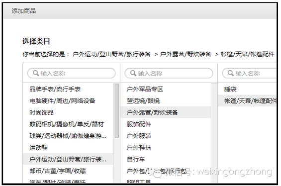 weixinxiaodian1 微信公众平台微信小店功能实操