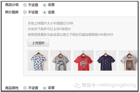 weixinxiaodian2 微信公众平台微信小店功能实操