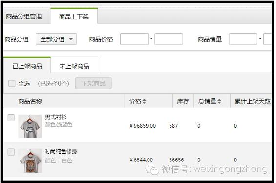 weixinxiaodian4 微信公众平台微信小店功能实操