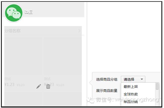 weixinxiaodian6 微信公众平台微信小店功能实操