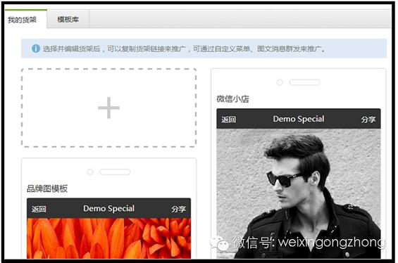 weixinxiaodian7 微信公众平台微信小店功能实操