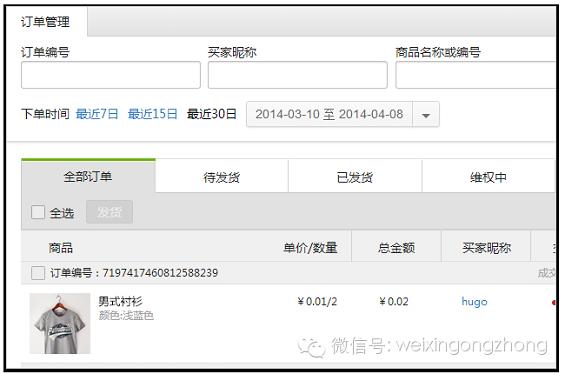 weixinxiaodian9 微信公众平台微信小店功能实操