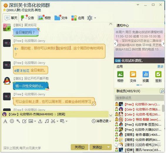 guangdiantong1 广点通引流到QQ群 QQ推广教你如何圈住用户