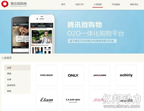 weixindianshang1 全解11个微信电商名词