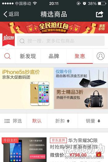 weixindianshang2 全解11个微信电商名词