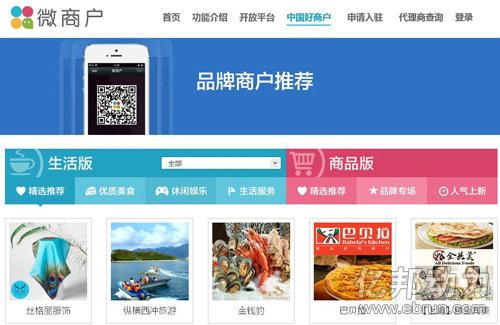 weixindianshang4 全解11个微信电商名词