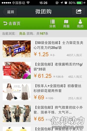 weixindianshang6 全解11个微信电商名词