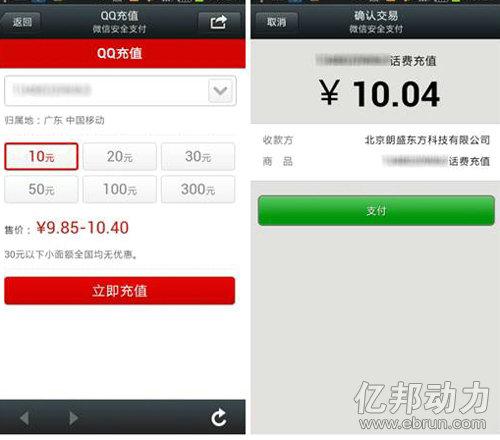 weixindianshang7 全解11个微信电商名词