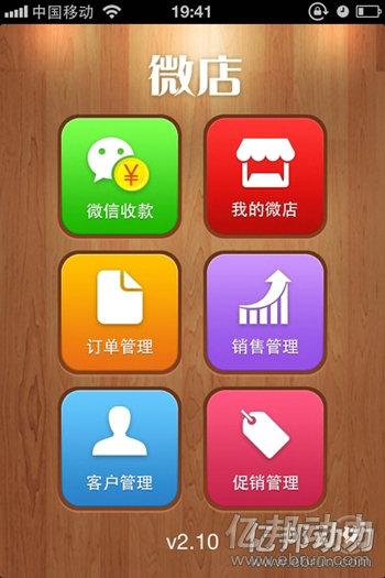 weixindianshang8 全解11个微信电商名词