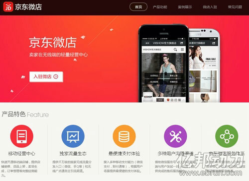 weixindianshang9 全解11个微信电商名词
