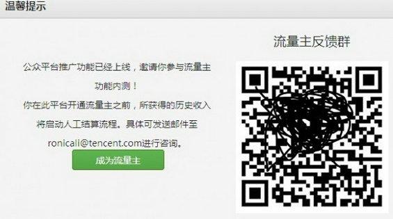 weixingongzhonghao1 微信流量主内测 面向所有超500粉丝公众号