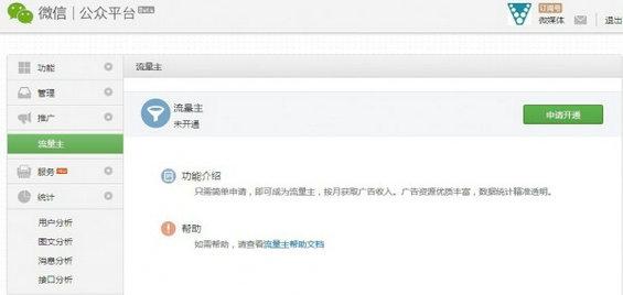 weixingongzhonghao3 微信流量主内测 面向所有超500粉丝公众号