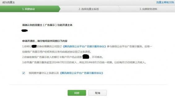 weixingongzhonghao4 微信流量主内测 面向所有超500粉丝公众号