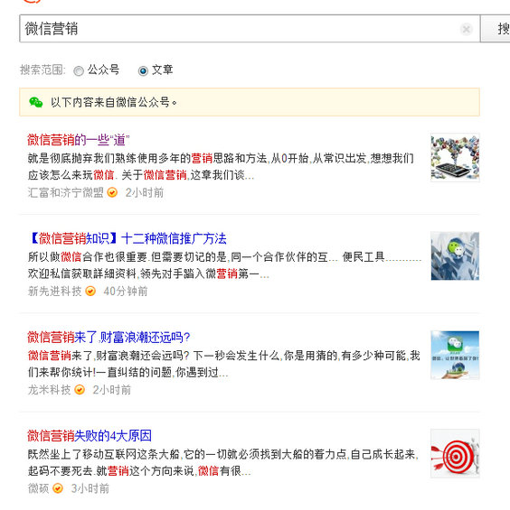 weixinsousuo 微信搜索,要用户还是盈利?