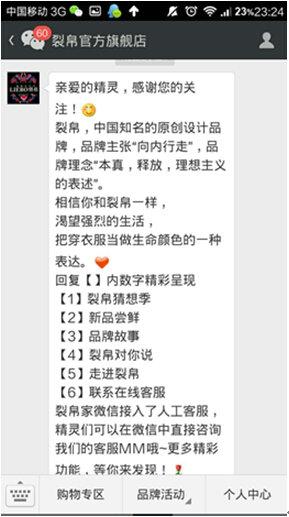 weixinxiaodian10 微信小店第一步,让公众号第一印象出彩起来!